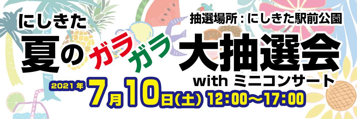 にしきた夏のガラガラ大抽選会 withミニコンサート